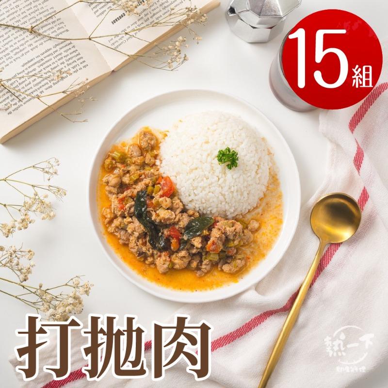 【熱一下即食料理】經典米食餐-打拋肉x15包(180g/包)