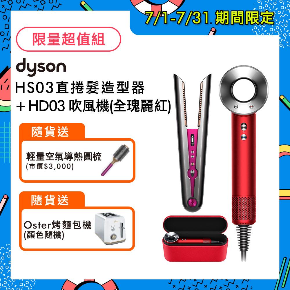 [限量超值組]【送圓梳+烤麵包機】Dyson戴森 Corrale 直捲髮造型器 HS03 桃紅色 + Supersonic吹風機 HD03 全瑰麗紅