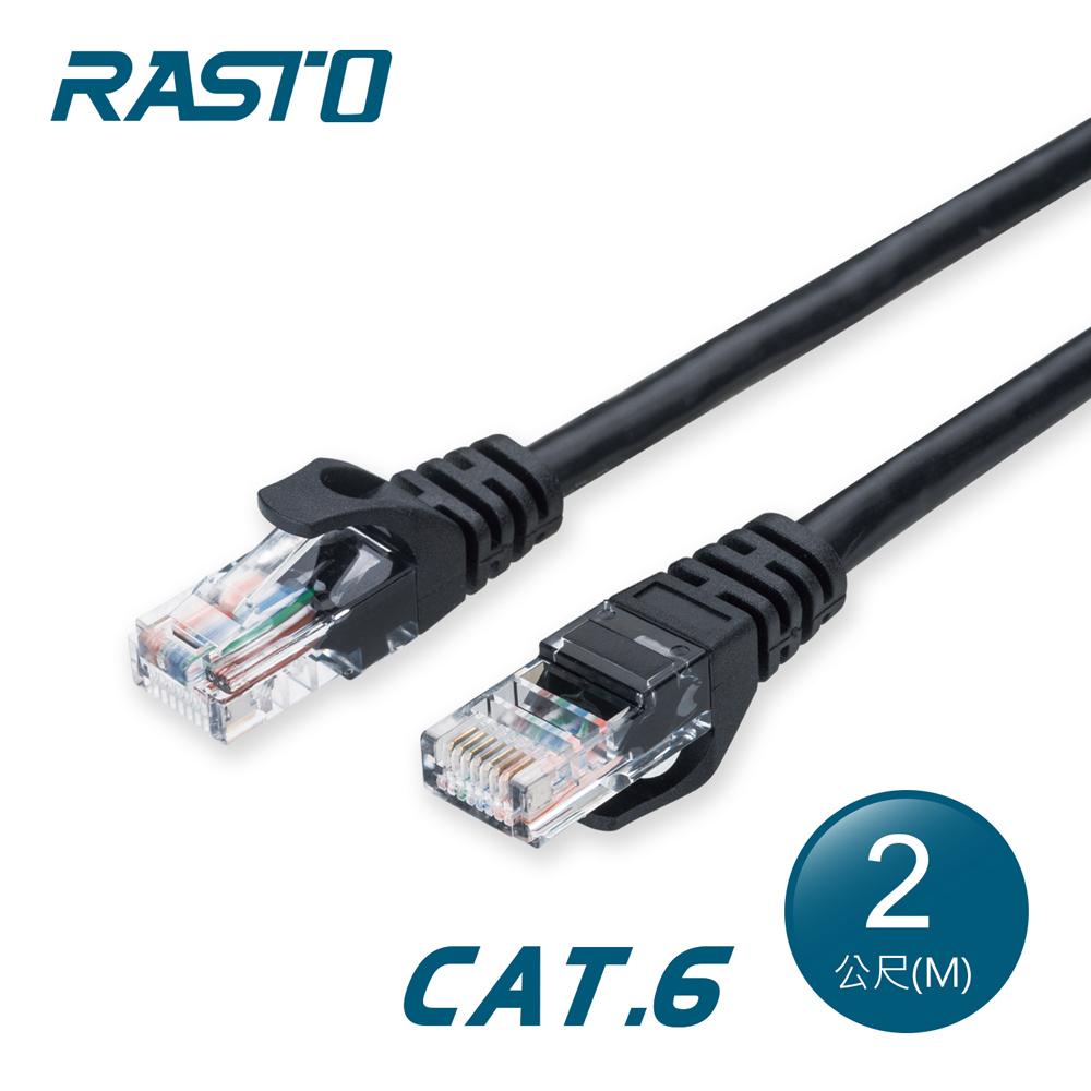 RASTO REC4 超高速 Cat6 傳輸網路線-2M