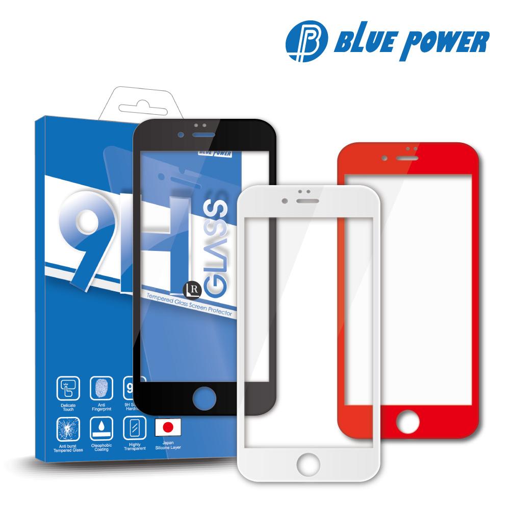 BLUE POWER Apple iPhone 7/8 (4.7吋) 3D 曲面 滿版9H鋼化玻璃保護貼 -紅色