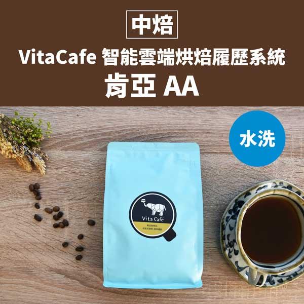 Vita Cafe【肯亞/AA級】烏梅/焦糖風味/半磅咖啡豆