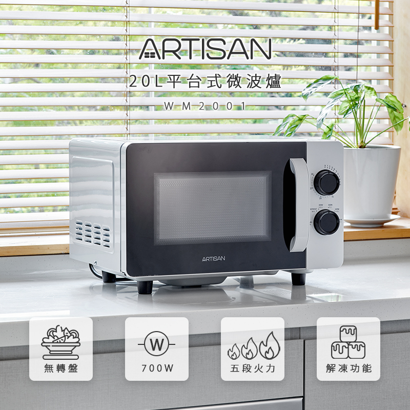 【ARTISAN】20L平台式微波爐MW2001