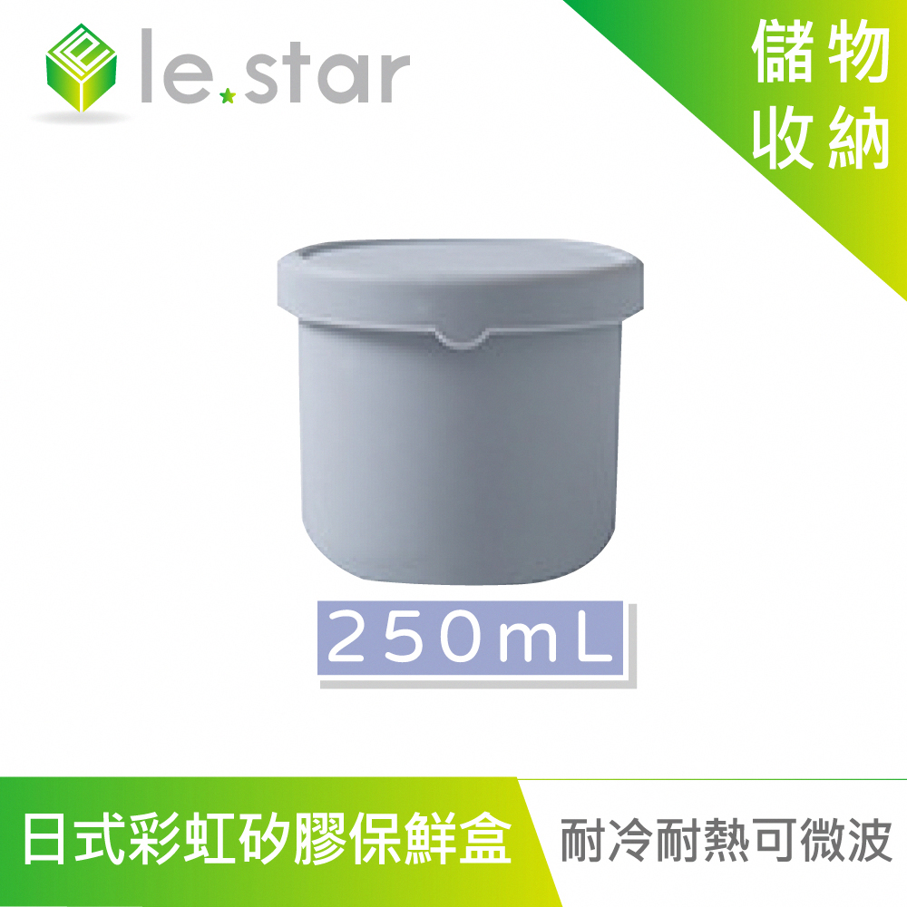 lestar 耐冷熱可微波日式彩虹矽膠保鮮盒 250ml 泥灰色