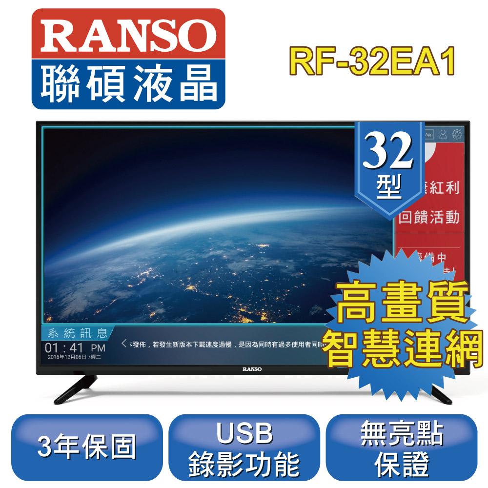 RANSO 聯碩 32型 聯網液晶顯示器+視訊盒(RF-32EA1)【特價品不含基本安裝】