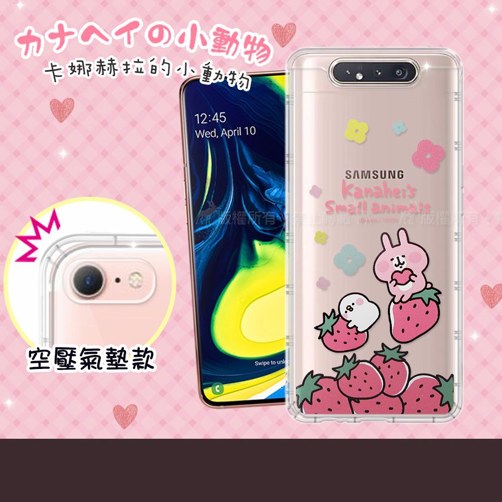 官方授權 卡娜赫拉 三星 Samsung Galaxy A80 透明彩繪空壓手機殼(草莓)