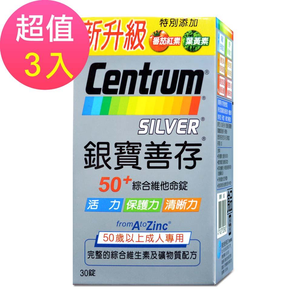 【新升級善存】銀寶善存x3盒(30錠/盒)