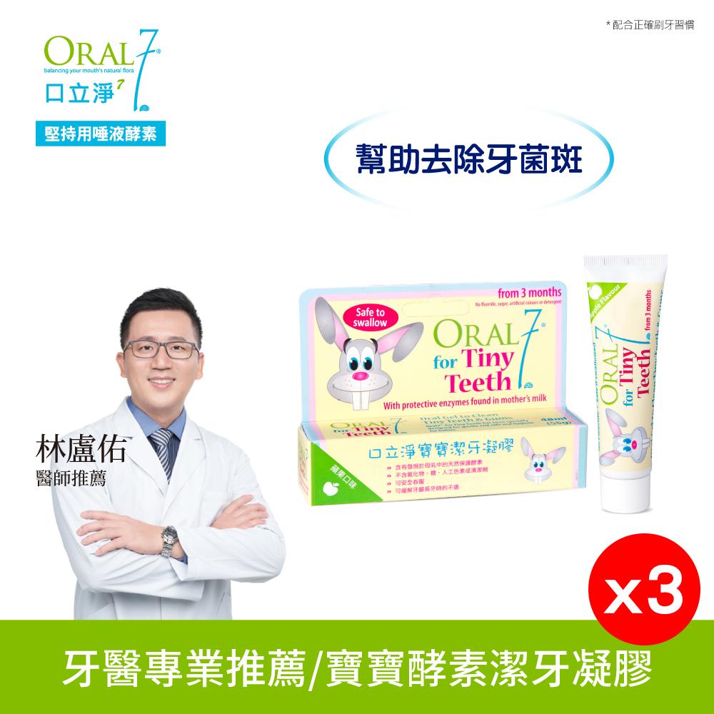 ORAL7 口立淨 酵素護理寶寶潔牙凝膠 48mlX3