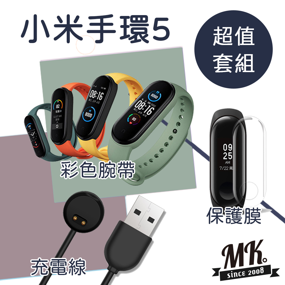 小米手環5腕帶+充電線+保護膜 - 綠色