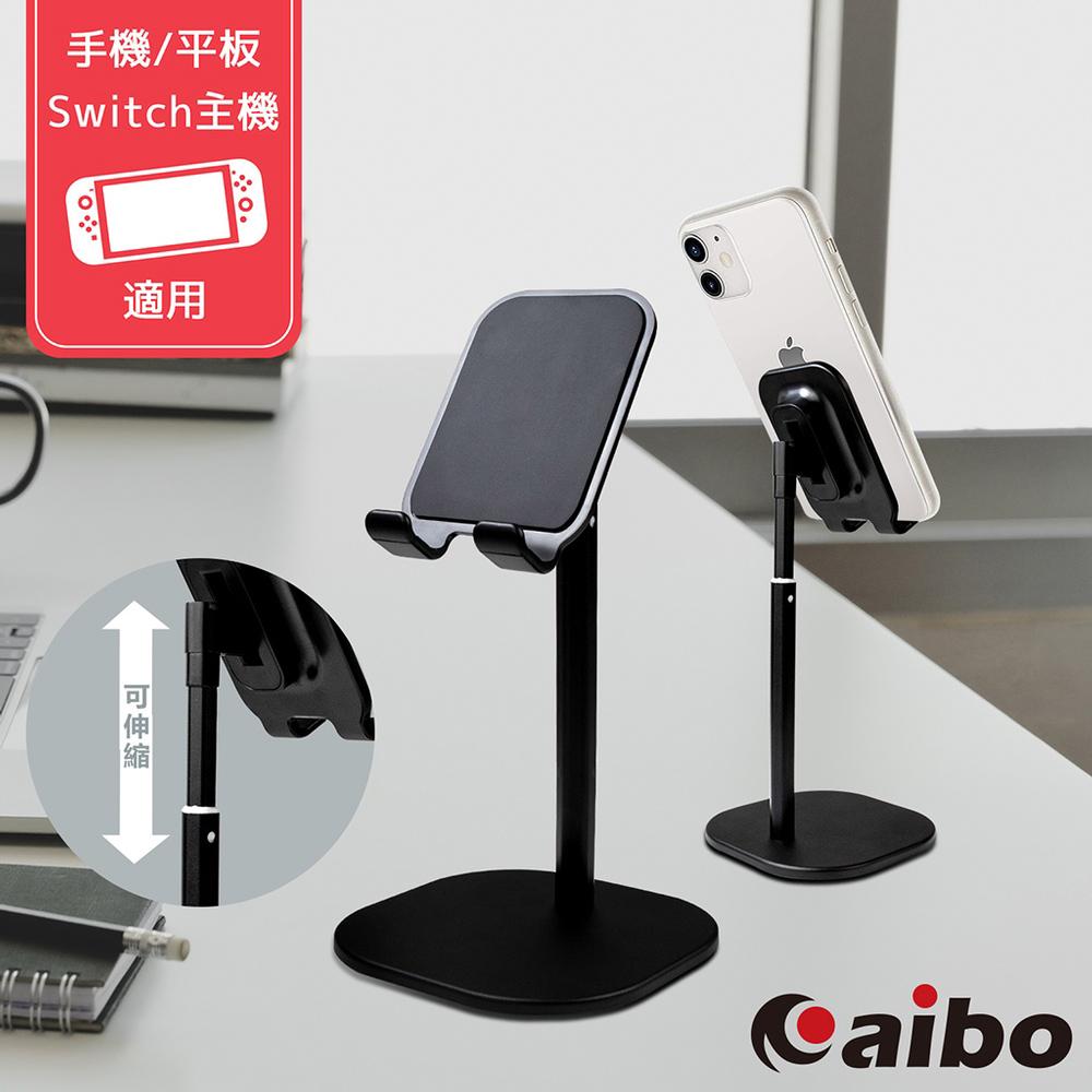 aibo 直播/追劇 伸縮式鋁合金 手機平板支架(IP-MA26)-典雅黑