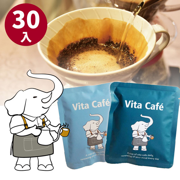 Vita Cafe 咖啡耳掛香濃莊園級 (12gx30入)