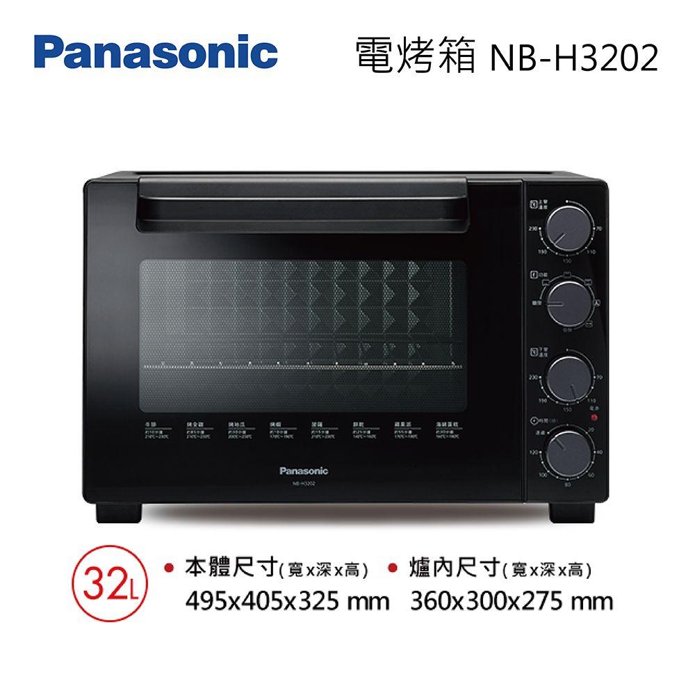 【PANASONIC 國際】 32公升 電烤箱 NB-H3202