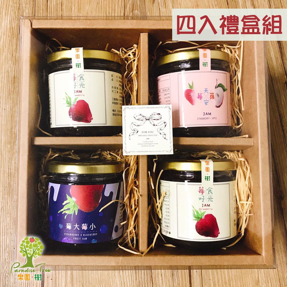 《樂園.樹》無農藥果醬系列四入禮盒組(附紙袋)+贈法式軟糖1包口味隨機