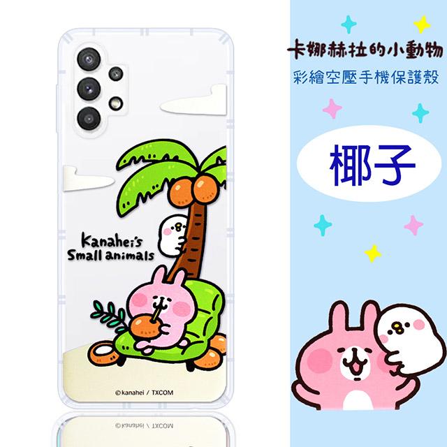 【卡娜赫拉】三星 Samsung Galaxy A32 5G 防摔氣墊空壓保護套(椰子)