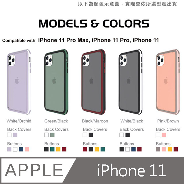 SOLiDE 維納斯EX 玩色系列 iPhone 11 軍規耐震防摔殼 (粉棕)