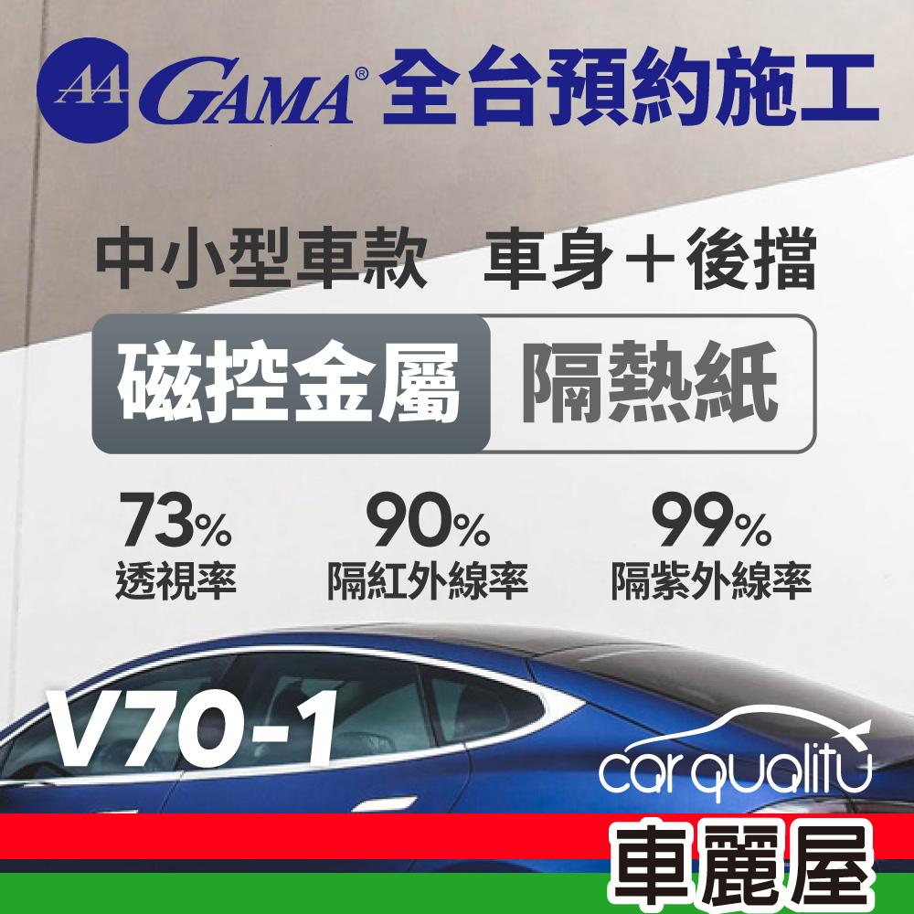 【GAMA翠光】防窺抗UV隔熱貼磁控金屬系列 車身左右四窗+後擋 送安裝(不含天窗)GAMA-V70-1(車麗屋)