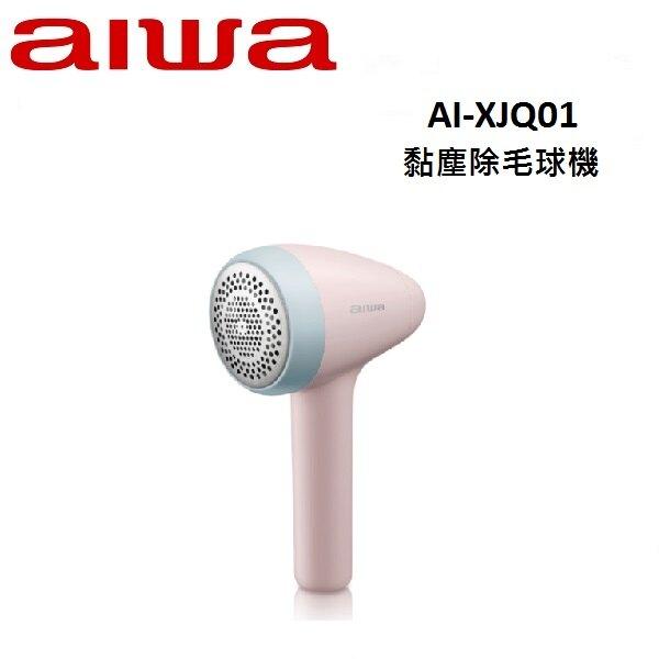 AIWA 愛華 USB充電型 黏塵除毛球機 AI-XJQ01