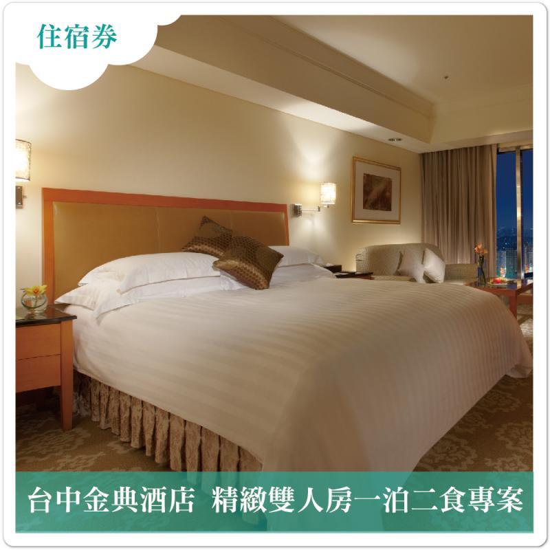 【台中】金典酒店 精緻雙人房 一泊二食專案