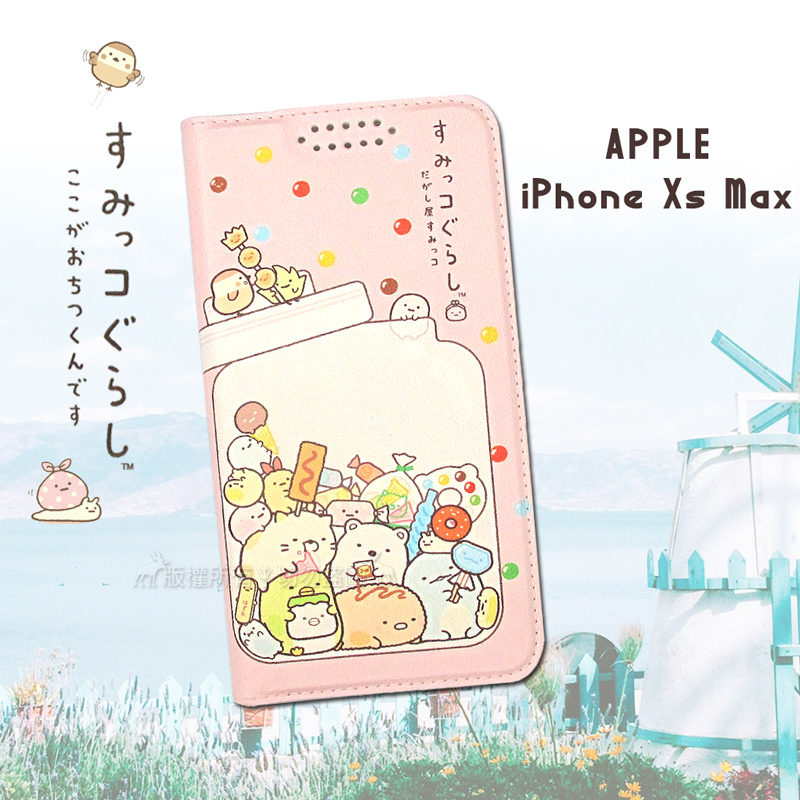 SAN-X授權正版 角落小夥伴 iPhone Xs Max 6.5吋 彩繪磁力皮套(糖果罐)