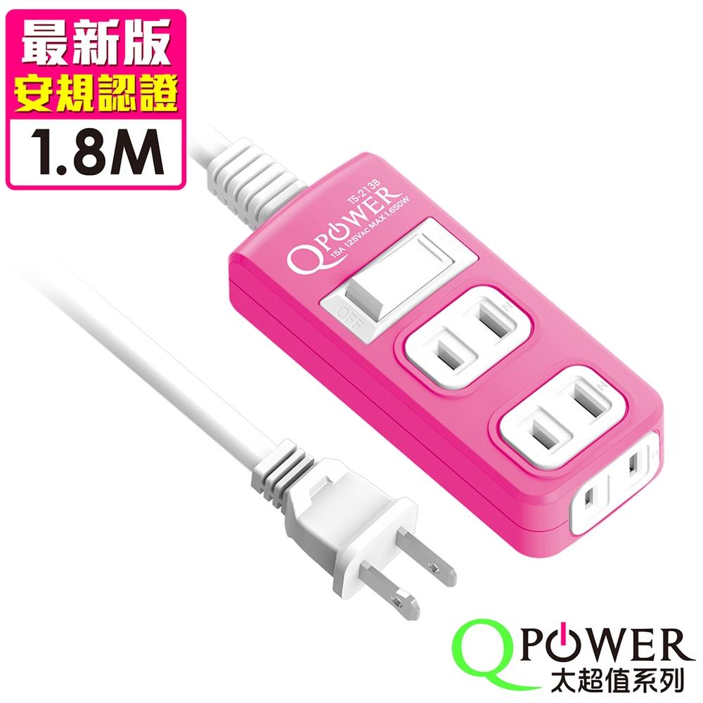 Qpower太順電業 太超值系列 TS-213B 2孔1切3座延長線(洋紅色)-1.8米