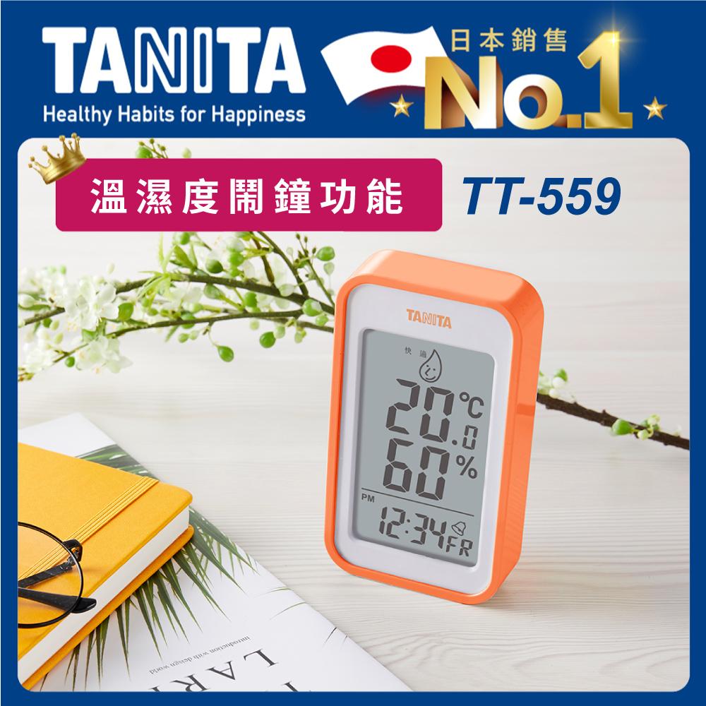 日本TANITA溫濕度電子時鐘(有鬧鐘功能)559-橘-台灣公司貨