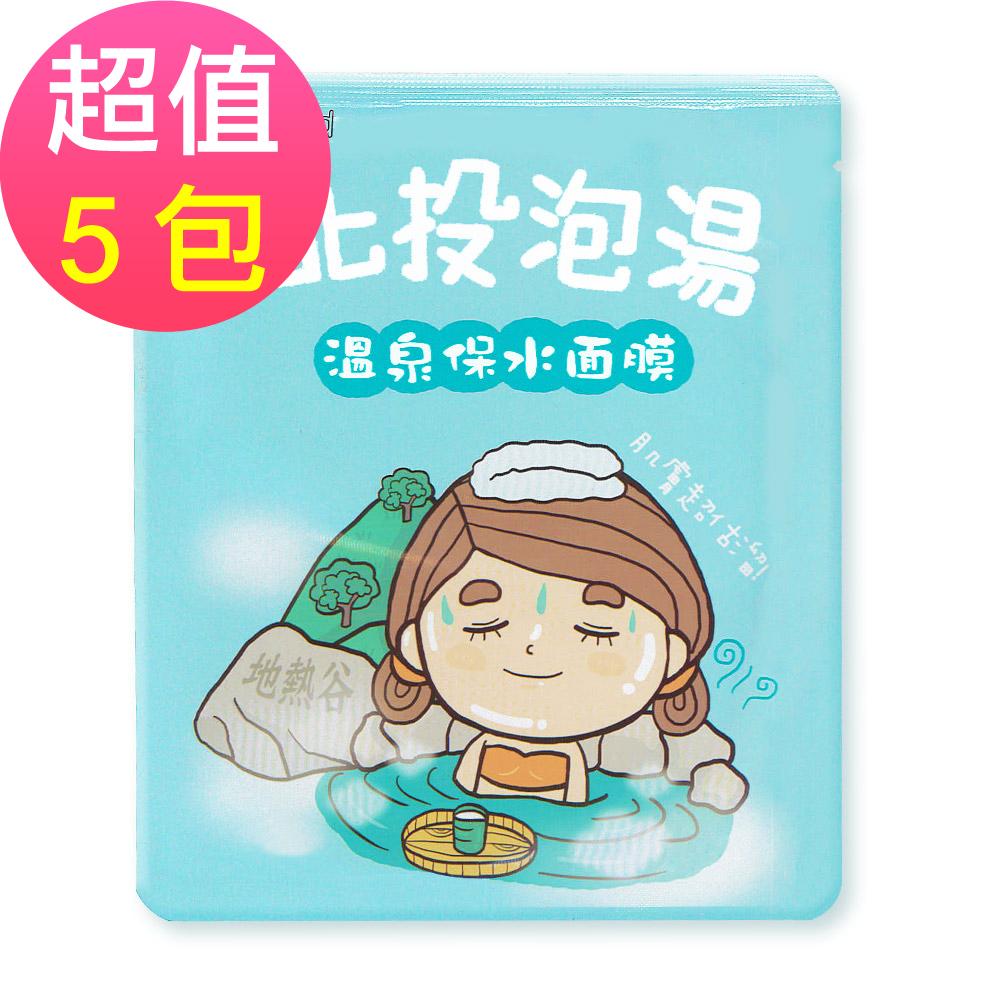 【豬頭妹】溫泉保水面膜(北投泡湯)25ml-5片組