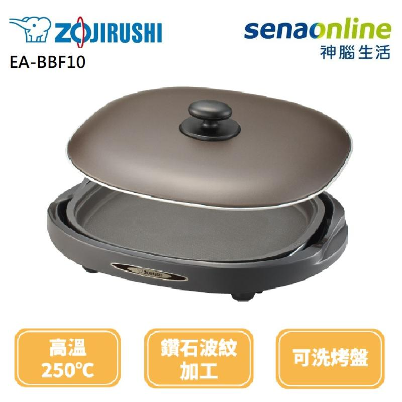 象印 分離式鐵板燒烤組 EA-BBF10【享一年保固】
