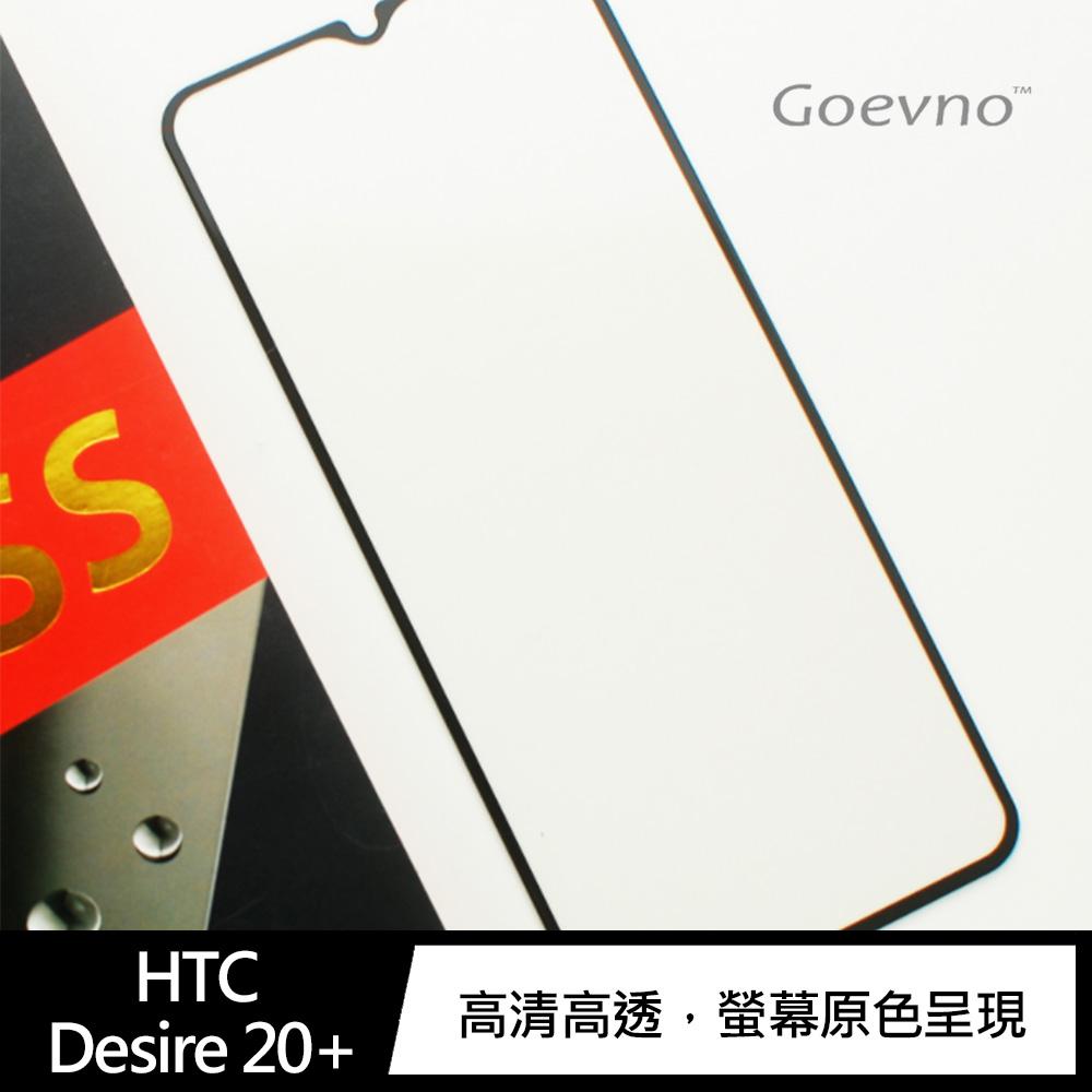 Goevno HTC Desire 20+ 滿版玻璃貼