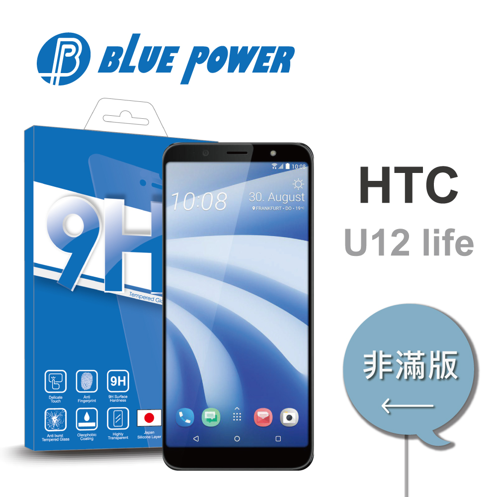 BLUE POWER HTC U12 life 9H鋼化玻璃保護貼