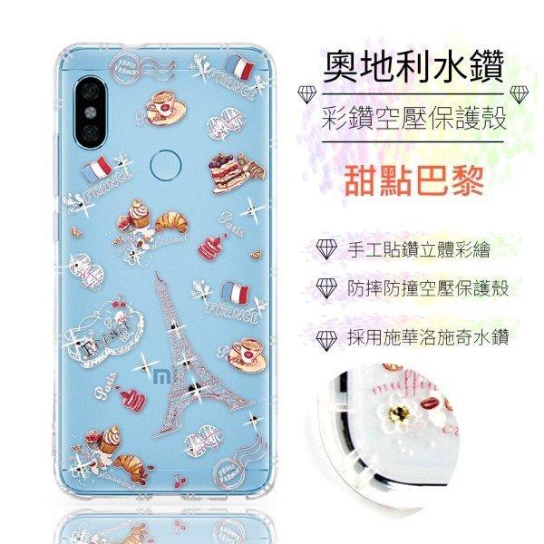 【奧地利水鑽】紅米Note 5 水鑽空壓氣墊手機殼(甜點巴黎)