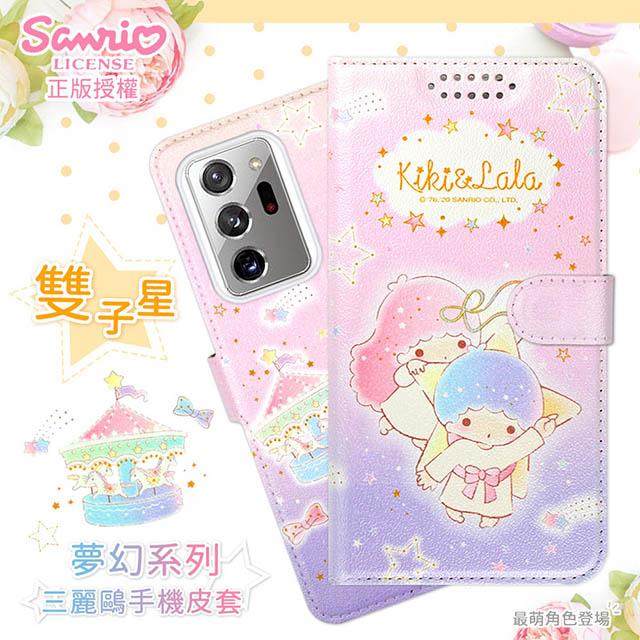 【雙子星】三星 Samsung Galaxy Note20 Ultra 5G 夢幻系列彩繪可站立皮套