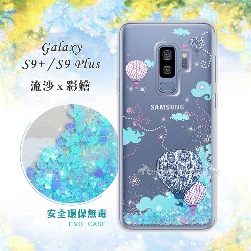 EVO Samsung Galaxy S9+/S9 Plus 流沙彩繪保護手機殼(熱氣球)