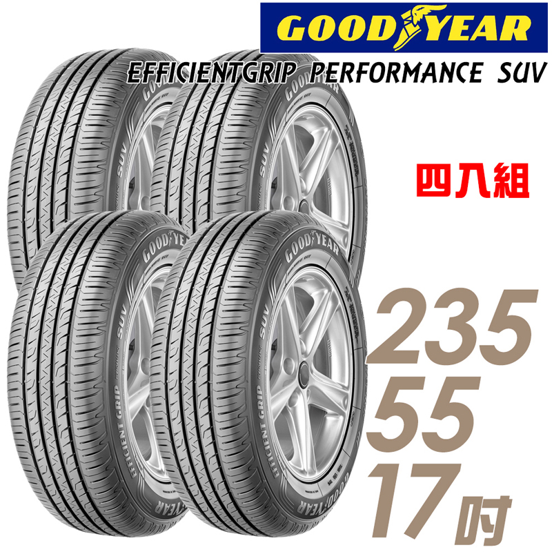 【GOODYEAR 固特異】EFFICIENTGRIP PERFORMANCE SUV 舒適休旅輪胎_四入組_235/55/17(EPS)