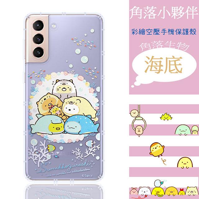 【角落小夥伴】三星 Samsung Galaxy S21+ 5G 防摔氣墊空壓保護手機殼(海底)