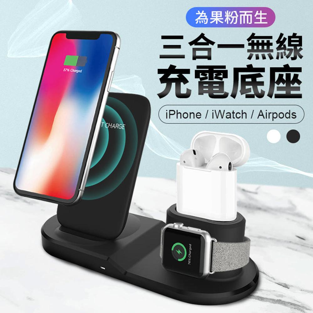 【果粉福音!一機搞定】Apple三合一無線充電器iPhone+iWatch+Airpods(黑色)