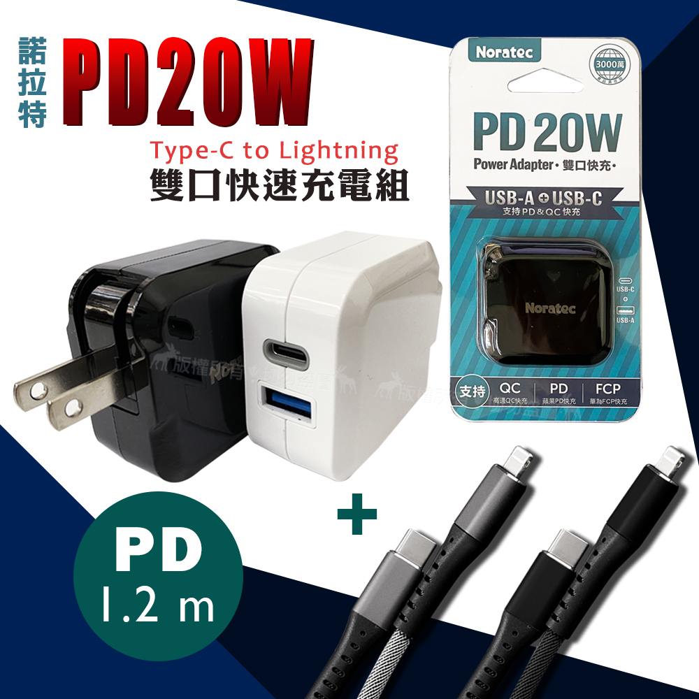 諾拉特 PD20W+QC3.0 雙孔極速充電器+強化接頭Type-C to Lightning 鋁合金快充線 1.2M 充電組(白頭+灰線)
