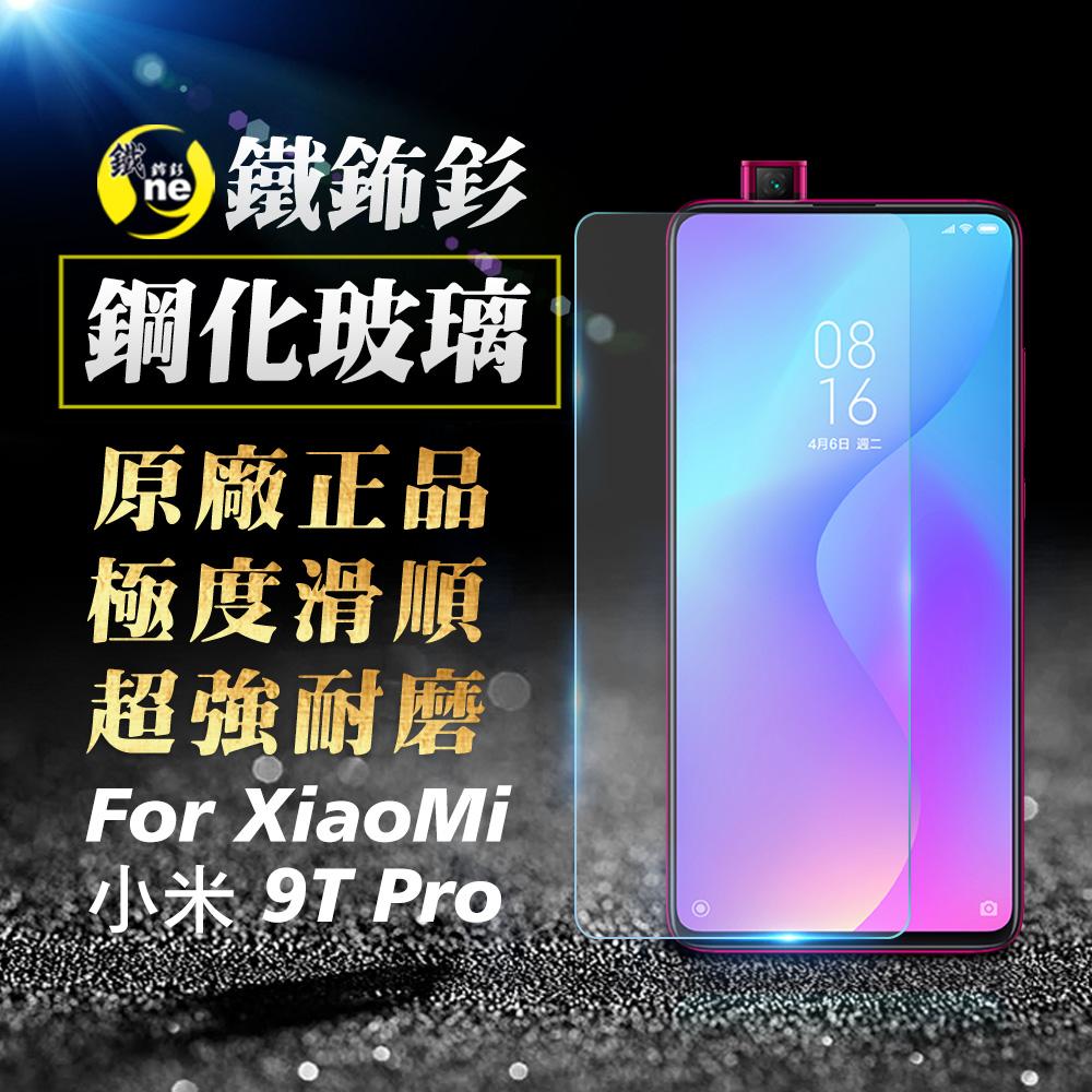 O-ONE旗艦店 鐵鈽釤鋼化膜 XIAOMI 小米9T 小米9T PRO 日本旭硝子超高清手機玻璃保護貼