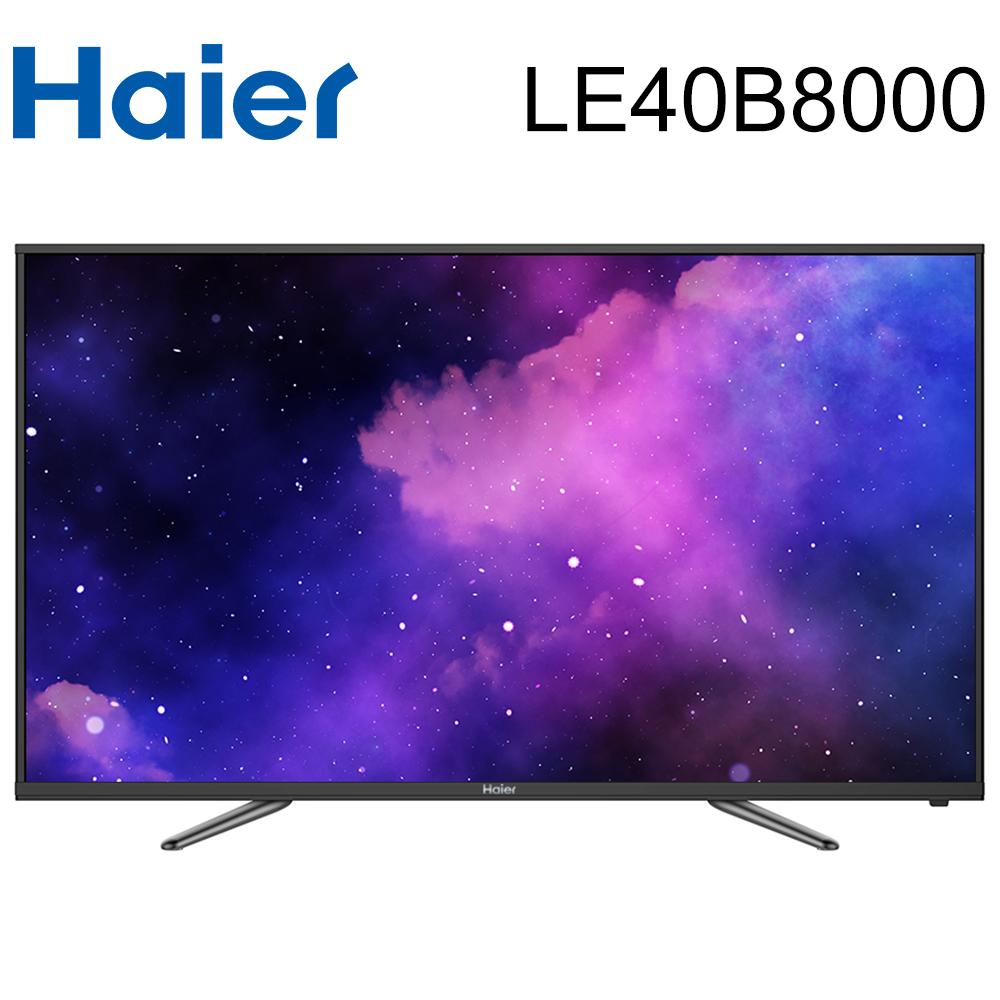 Haier海爾 40吋 FHD液晶顯示器+視訊盒(LE40B8000)