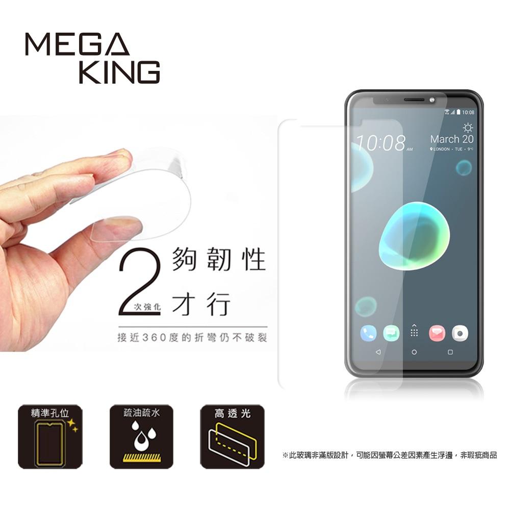 MEGA KING二次強化玻璃保護貼 HTC Desire 12 +