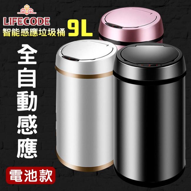 【LIFECODE】炫彩智能感應不鏽鋼垃圾桶-米黃色(9L-電池款)