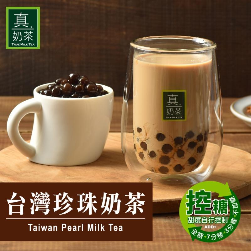 【歐可茶葉】真奶茶 台灣珍珠奶茶x2盒(5包/盒) 新品上市