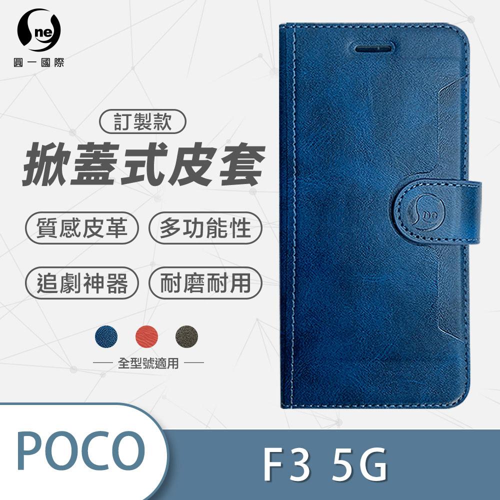 掀蓋皮套 POCO F3 皮革藍款 小牛紋掀蓋式皮套 皮革保護套 皮革側掀手機套