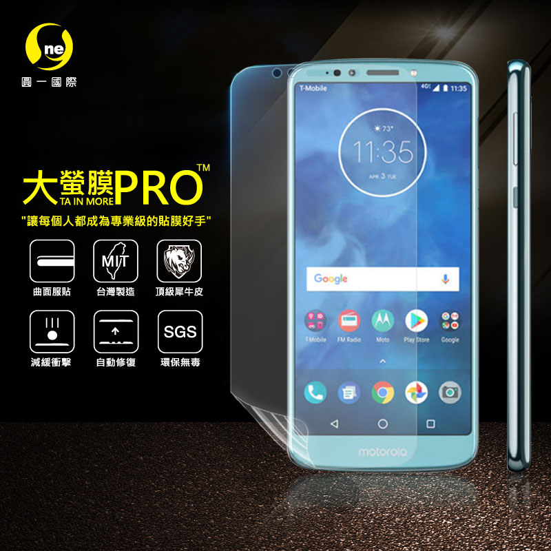 O-ONE旗艦店 大螢膜PRO MOTOROLA E5+ 螢幕保護貼 磨砂霧面 台灣生產高規犀牛皮螢幕抗衝擊修復膜