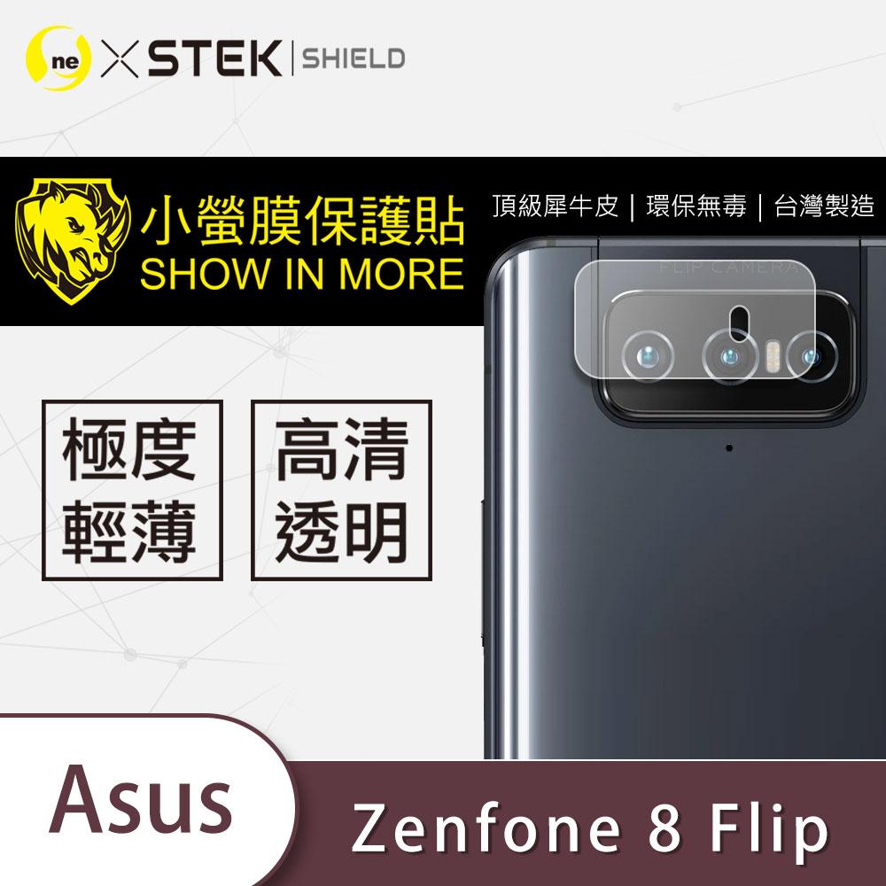 【小螢膜-鏡頭貼】ASUS Zenfone 8 Flip 犀牛皮MIT高清高透 抗撞擊 刮痕修復防水防塵 環保無毒 2入 zenfone8