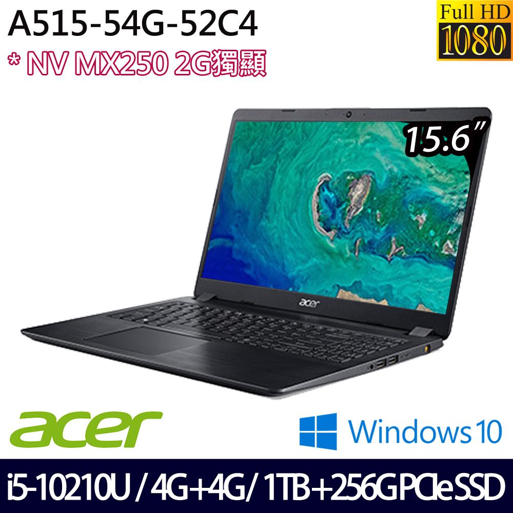 【全面升級】《Acer 宏碁》A515-54G-52C4(15.6吋FHD/i5-10210U/4G+4G/1TB+256G PCIe/MX250/兩年保)