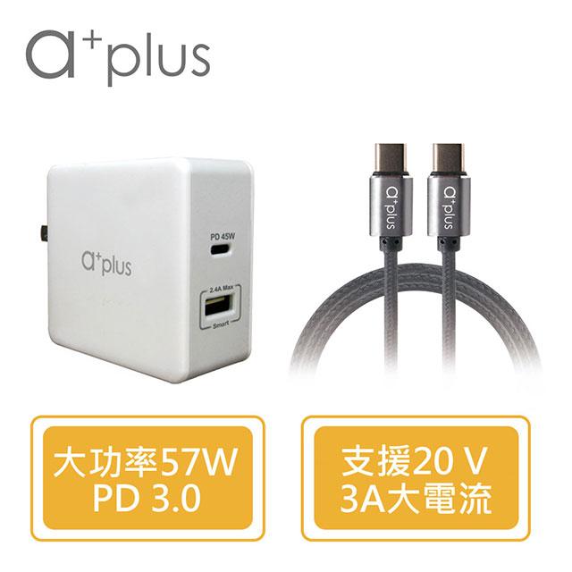 a+plus急速充電組(APD-57W變壓器+專業TypeC充電/傳輸線)APD-57WCC