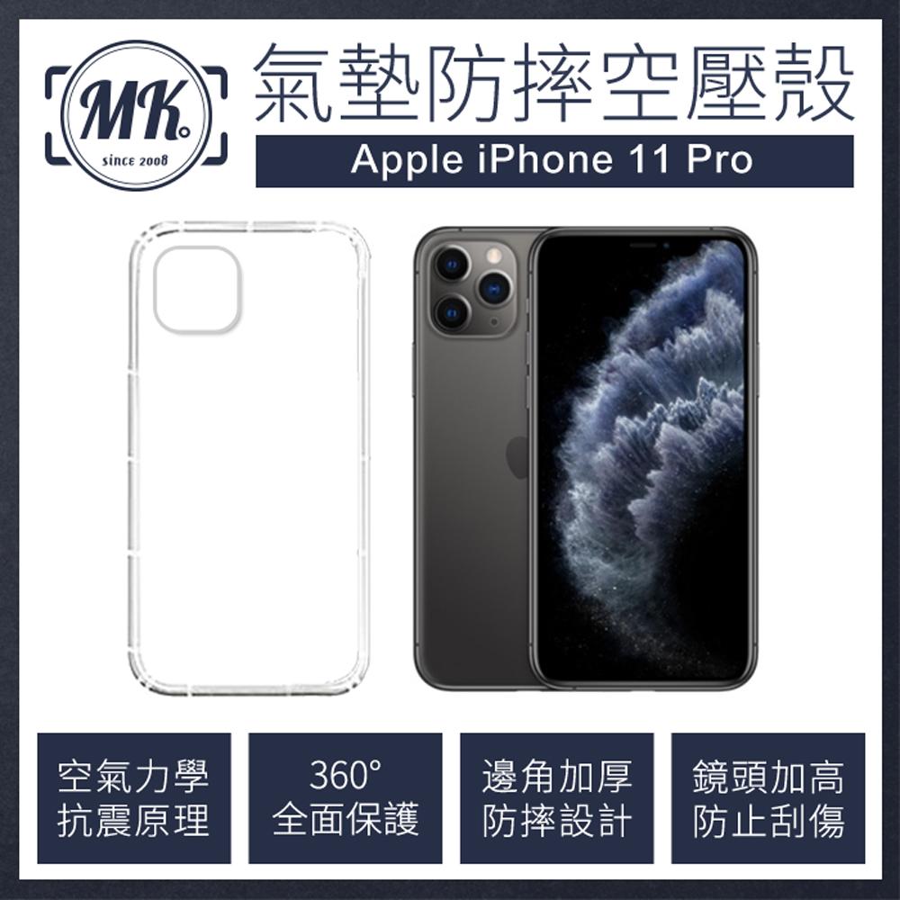 【送掛繩】APPLE iPhone 11 Pro 空壓氣墊防摔保護軟殼