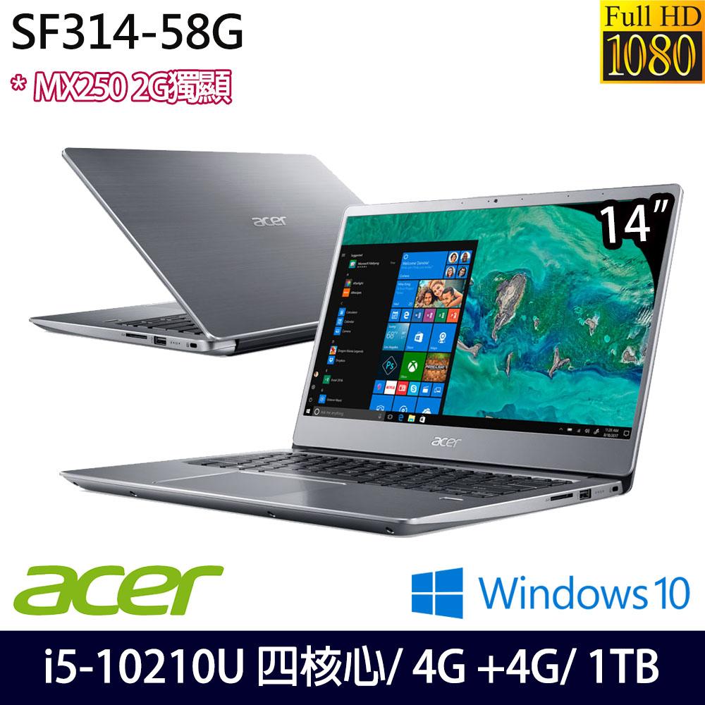 【記憶體升級】《Acer 宏碁》SF314-58G-556B(14吋FHD/i5-10210U/4G+4G/1TB/MX250/Win10/兩年保)