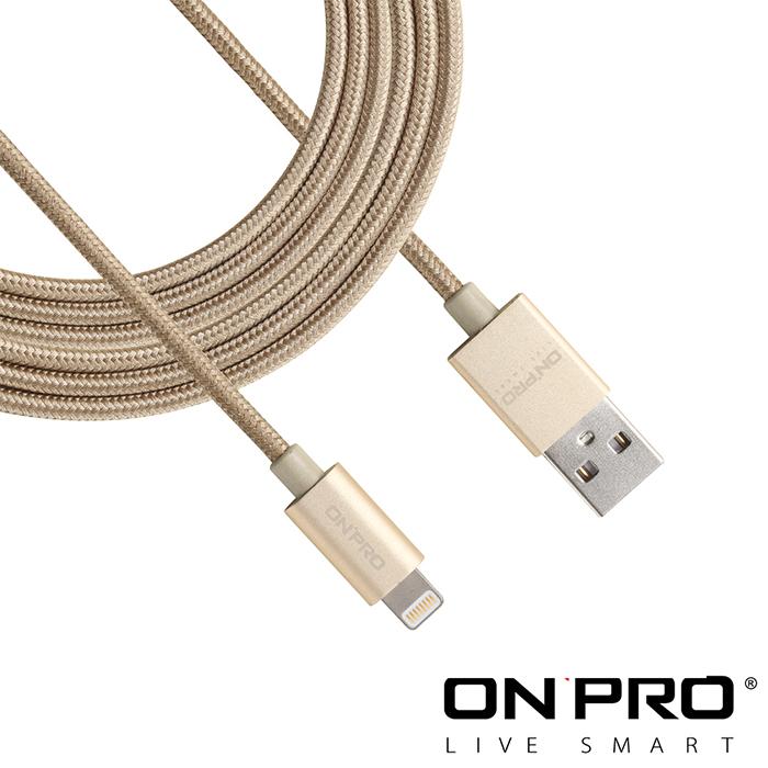 ONPRO UC-MFIM 金屬編織質感 Lightning USB充電傳輸線 2M-金色