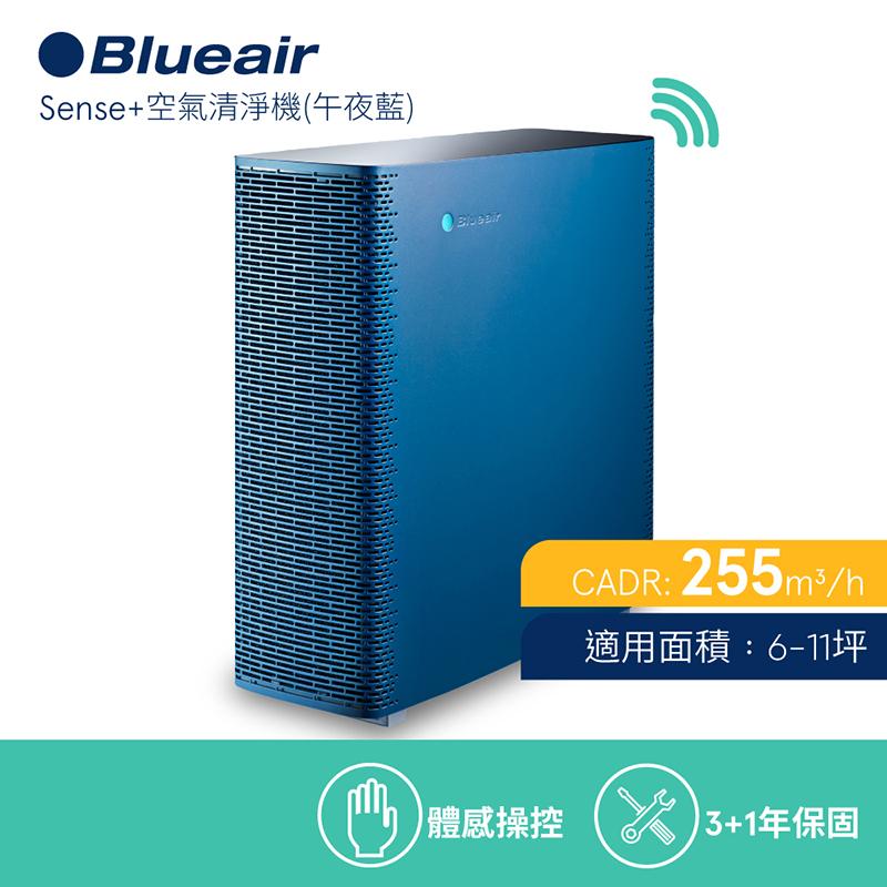 【瑞典Blueair】抗PM2.5過敏原 空氣清淨機 SENSE+ 午夜藍 (6坪)