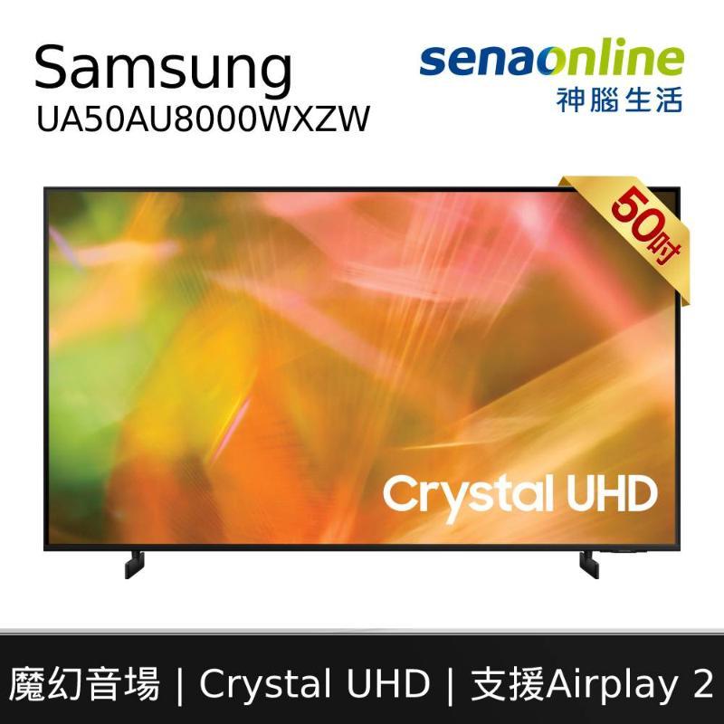 Samsung UA50AU8000WXZW 50型 Crystal UHD電視